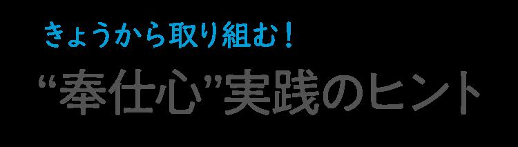 """""""奉仕心""""実践のヒント"""