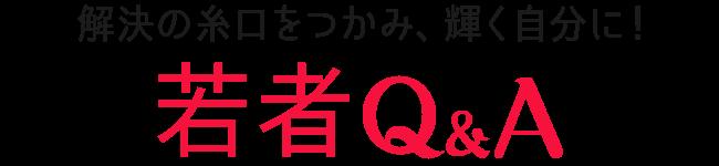 若者Q&A