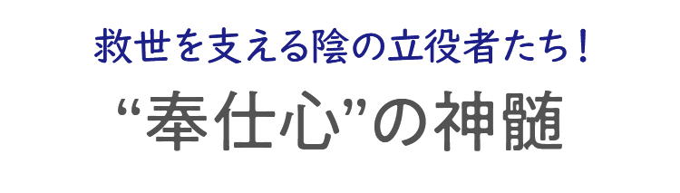 """奉仕心""の神髄"